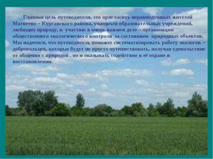 Главная цель путеводителя, это пригласить неравнодушных жителей Матвеево – К