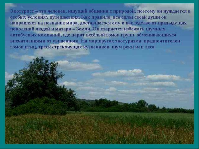 Экотурист – это человек, ищущий общения с природой, поэтому он нуждается в ос...