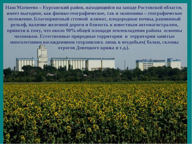 Наш Матвеево – Курганский район, находящийся на западе Ростовской области, им...