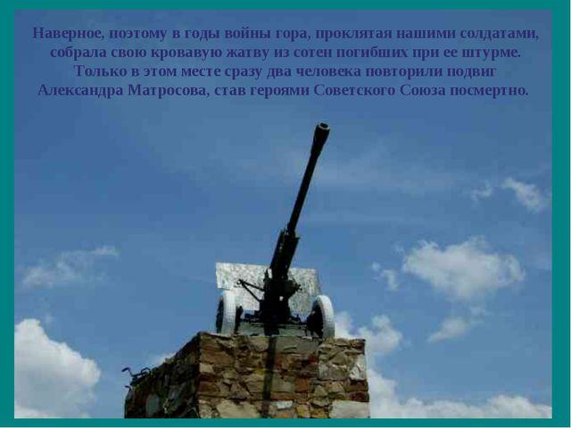 Наверное, поэтому в годы войны гора, проклятая нашими солдатами, собрала свою...