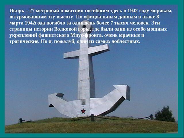 Якорь – 27 метровый памятник погибшим здесь в 1942 году морякам, штурмовавшим...