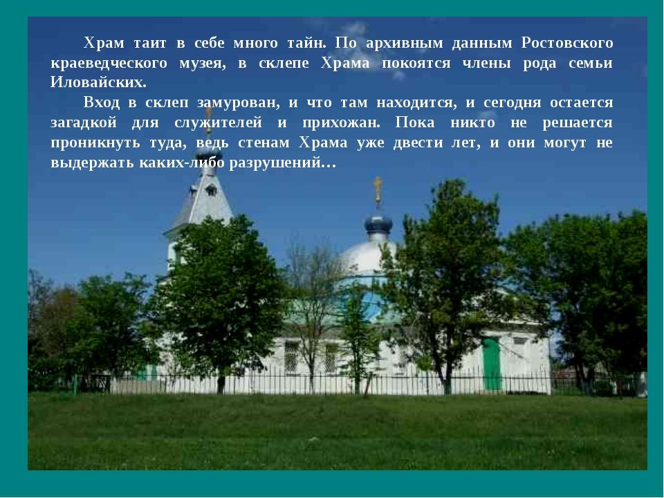 Храм таит в себе много тайн. По архивным данным Ростовского краеведческого му...