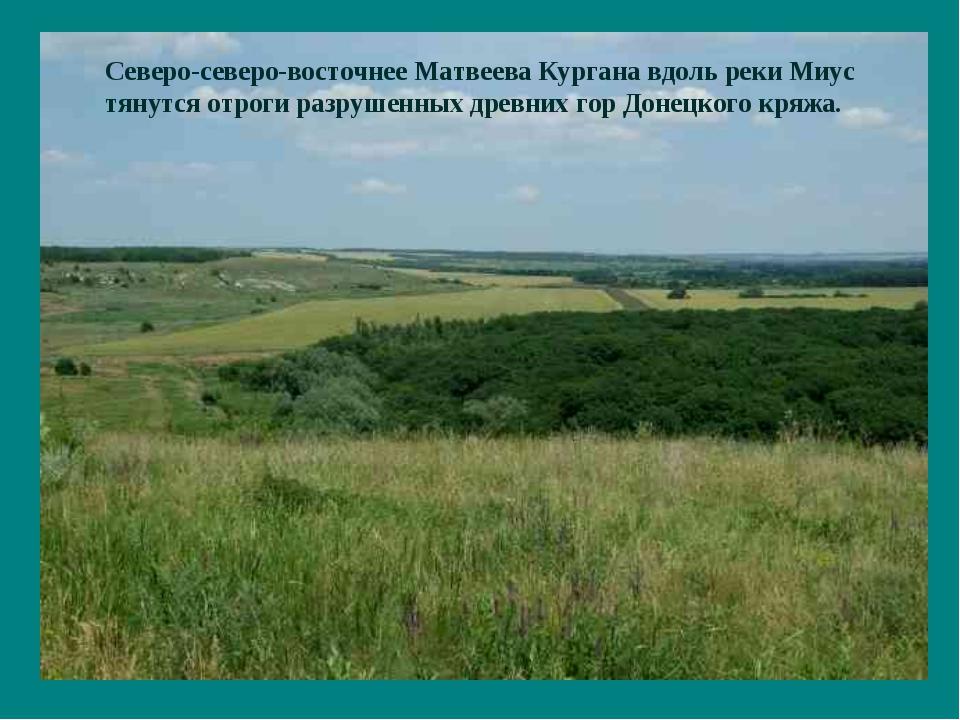 Северо-северо-восточнее Матвеева Кургана вдоль реки Миус тянутся отроги разру...