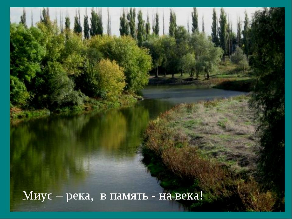 Миус – река, в память - на века!