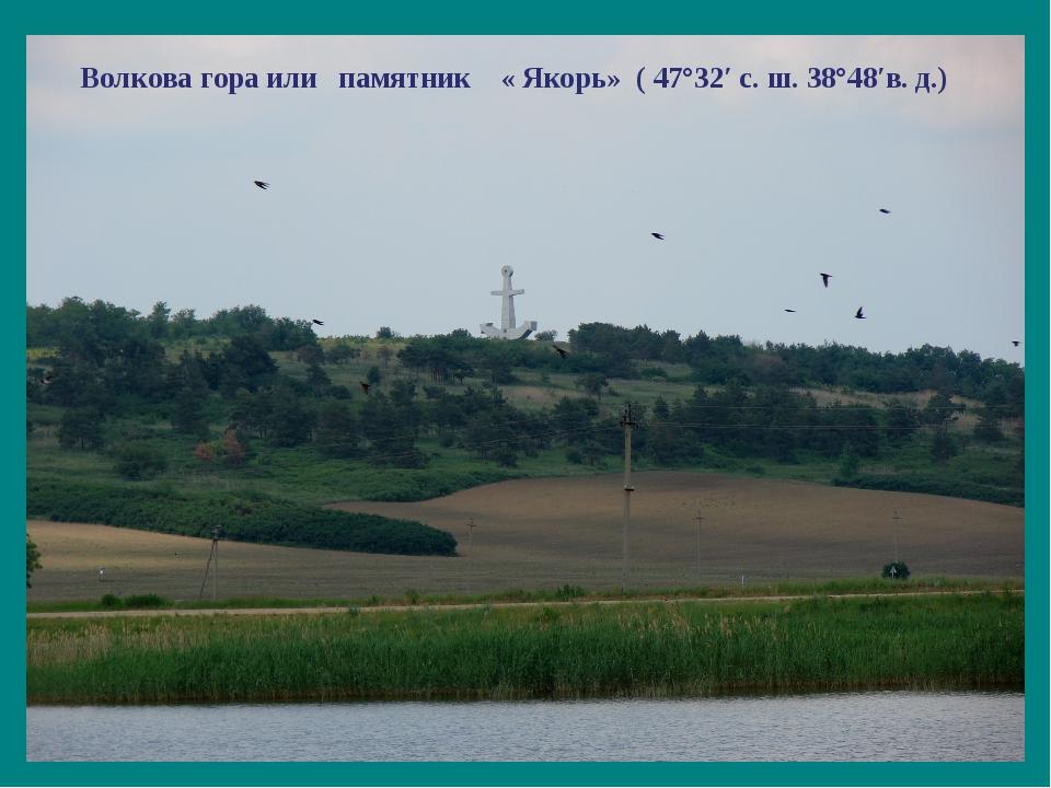 Волкова гора или памятник « Якорь» ( 47°32′ с. ш. 38°48′в. д.)
