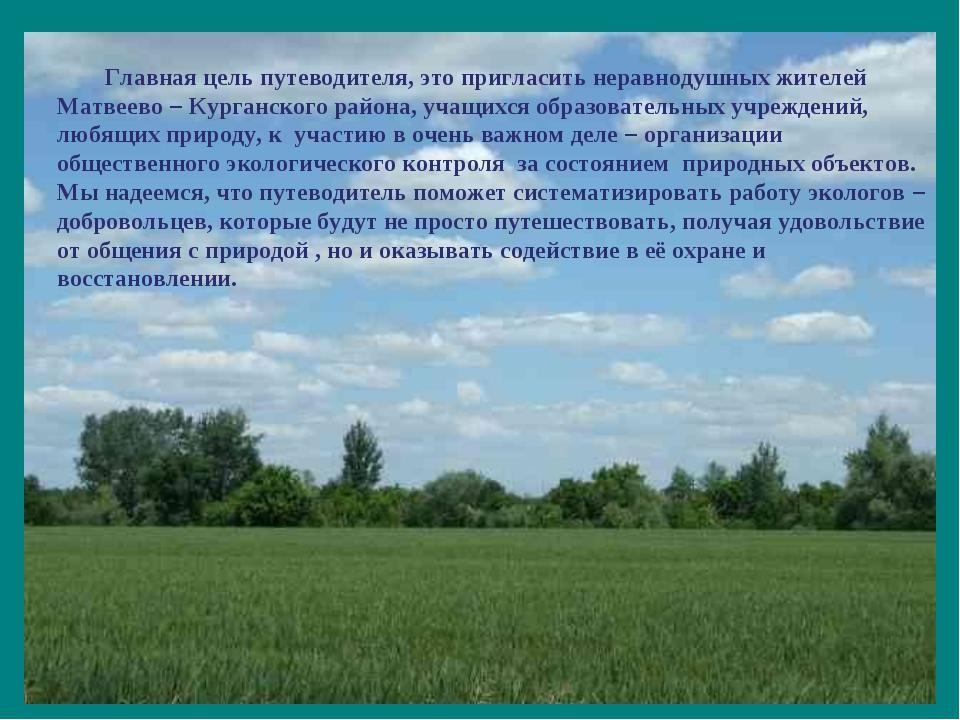 Главная цель путеводителя, это пригласить неравнодушных жителей Матвеево – К...