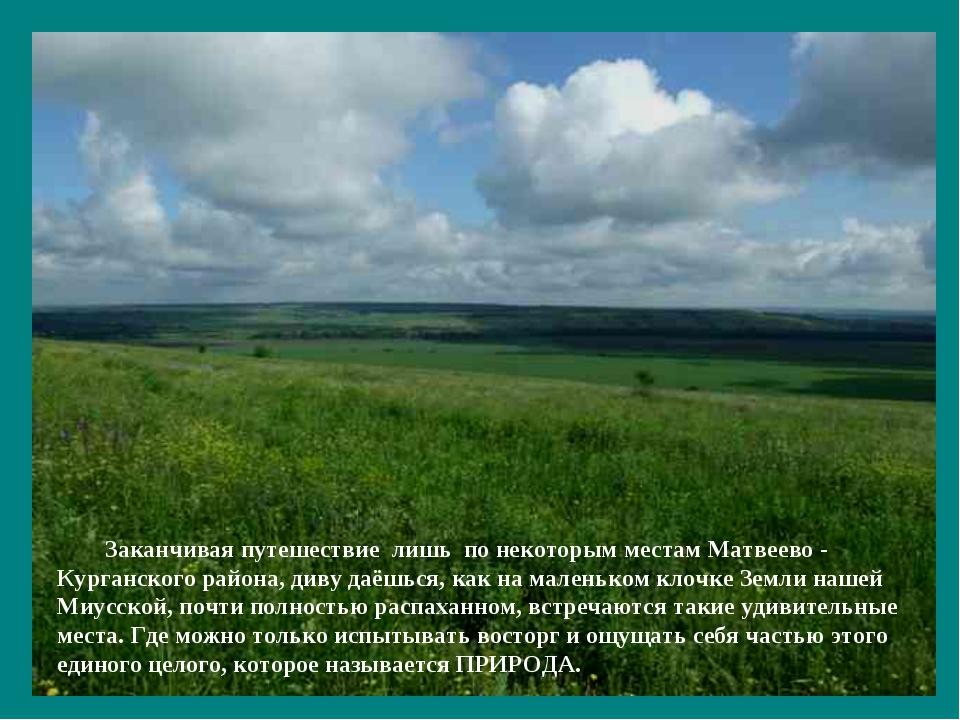 Заканчивая путешествие лишь по некоторым местам Матвеево - Курганского района...