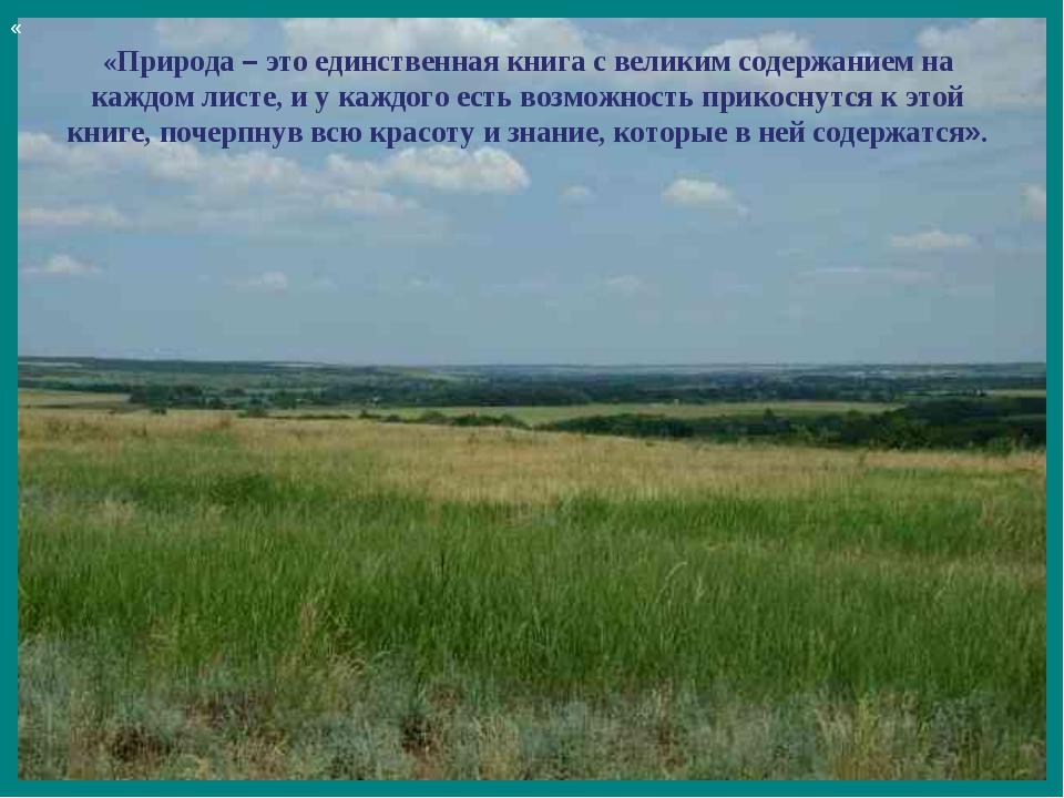 « «Природа – это единственная книга с великим содержанием на каждом листе, и...