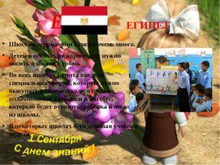 Е ЕГИПЕТ Школ на территории Египта очень много. Детей в школах не кормят, еду