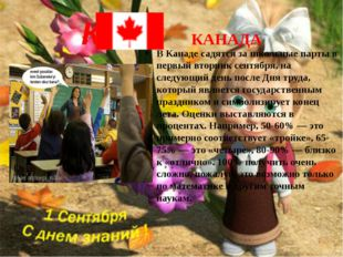 К КАНАДА В Канадесадятся за школьные парты в первый вторник сентября, на сле
