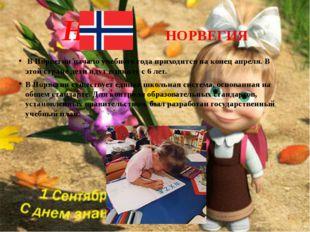 Н НОРВЕГИЯ ВНорвегии начало учебного года приходится на конец апреля. В это