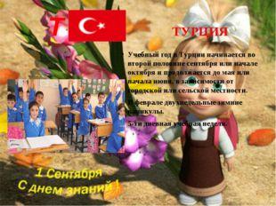 Т ТУРЦИЯ Учебный год в Турции начинается во второй половине сентября или нача