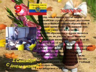 Э ЭКВАДОР Эквадор, как и многие другие латино-американские страны, обладает д