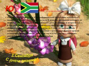 Ю ЮАР (Южно-африканская республика) Начальное образование в Южноафриканской Р