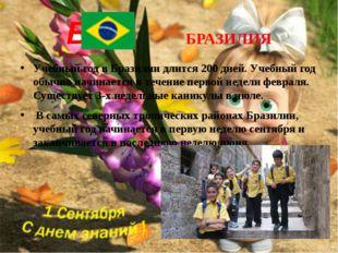Б БРАЗИЛИЯ Учебный год в Бразилии длится 200 дней. Учебный год обычно начинае