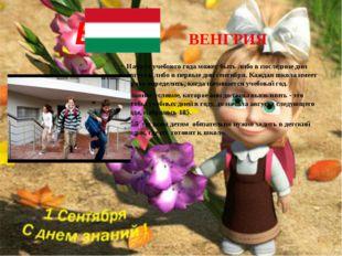 В ВЕНГРИЯ Начало учебного года может быть либо в последние дни августа, либо