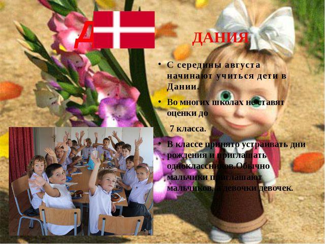 Д ДАНИЯ С середины августа начинают учиться дети в Дании. Во многих школах не...