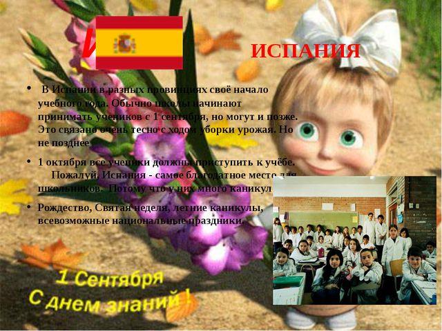 И ИСПАНИЯ В Испании в разных провинциях своё начало учебного года.Обычно шк...
