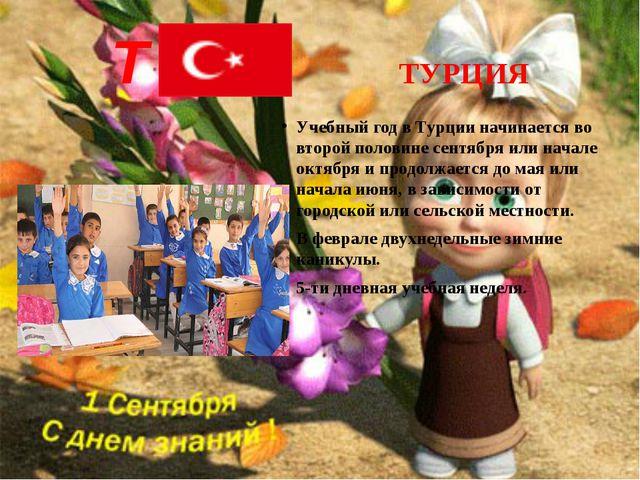 Т ТУРЦИЯ Учебный год в Турции начинается во второй половине сентября или нача...