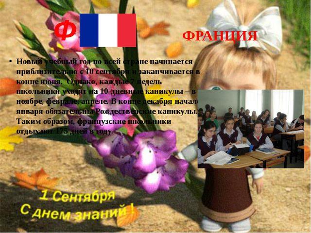 Ф ФРАНЦИЯ Новый учебный год по всей стране начинается приблизительно с 10 сен...