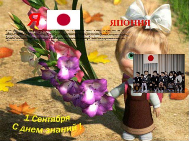 Я ЯПОНИЯ В Стране восходящего солнца — Японии — решили, что начало учебы — эт...