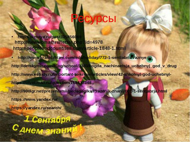 Ресурсы http://akmaya.ru/post325856069 http://www.kraskizhizni.com/edu/holida...