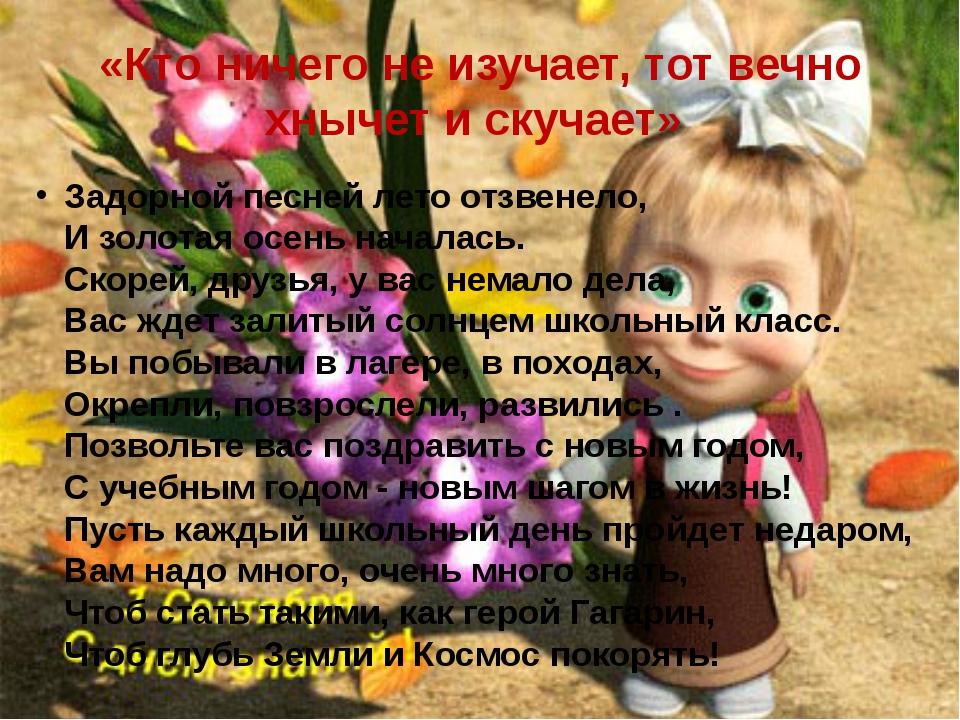 «Кто ничего не изучает, тот вечно хнычет и скучает» Задорной песней лето отзв...