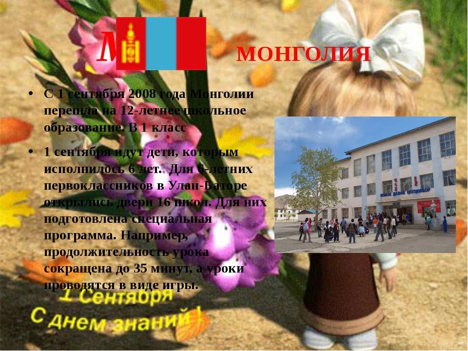 М МОНГОЛИЯ С 1 сентября 2008 года Монголии перешла на 12-летнее школьное обра...