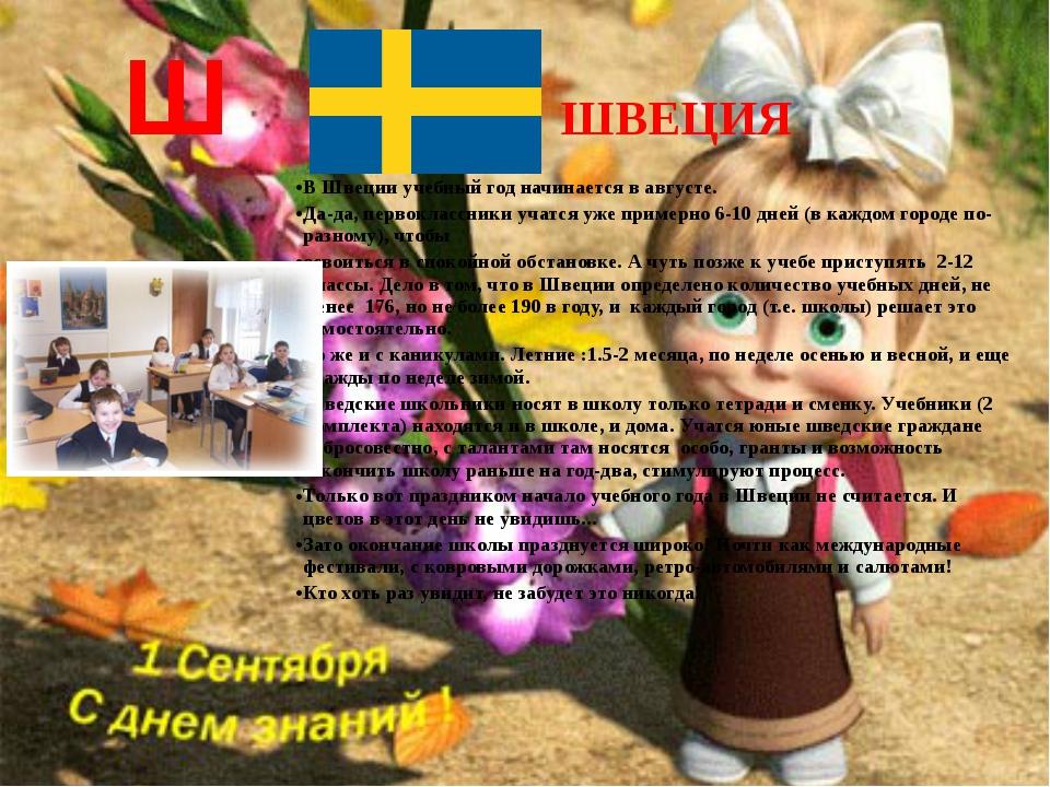 Ш ШВЕЦИЯ В Швеции учебный год начинается в августе. Да-да, первоклассники уч...