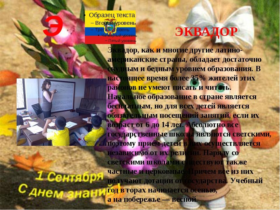 Э ЭКВАДОР Эквадор, как и многие другие латино-американские страны, обладает д...