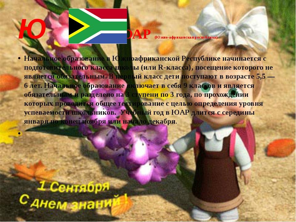 Ю ЮАР (Южно-африканская республика) Начальное образование в Южноафриканской Р...