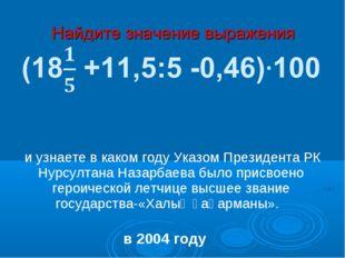 и узнаете в каком году Указом Президента РК Нурсултана Назарбаева было присв
