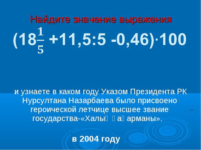 и узнаете в каком году Указом Президента РК Нурсултана Назарбаева было присв...
