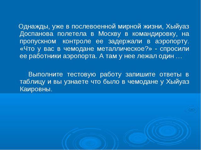 Однажды, уже в послевоенной мирной жизни, Хыйуаз Доспанова полетела в Москву...
