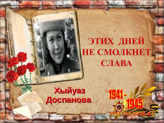 * Хыйуаз Доспанова