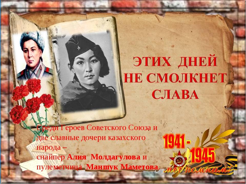 Среди Героев Советского Союза и две славные дочери казахского народа – снайпе...