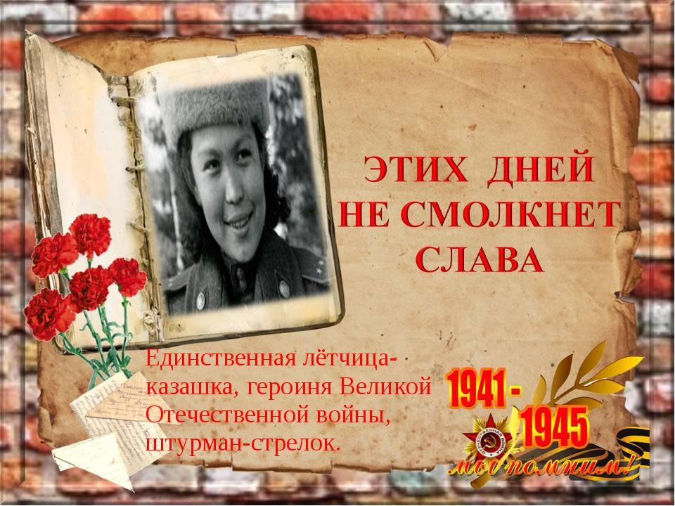 * Единственная лётчица-казашка, героиняВеликой Отечественной войны, штурман-...