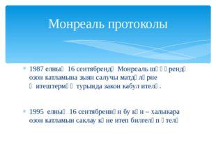 1987 елның 16 сентябрендә Монреаль шәһәрендә озон катламына зыян салучы матдә