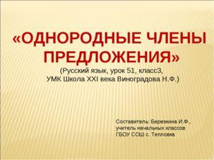 «ОДНОРОДНЫЕ ЧЛЕНЫ ПРЕДЛОЖЕНИЯ» (Русский язык, урок 51, класс3, УМК Школа XXI