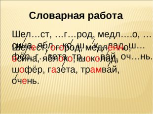 Словарная работа Шел…ст, …г…род, медл….о, …сина, ябл…ко, ш…к…лад, ш…фёр, г…зе
