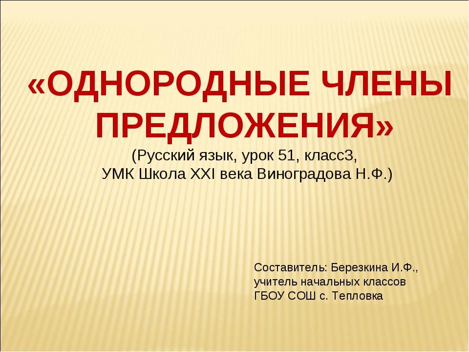 «ОДНОРОДНЫЕ ЧЛЕНЫ ПРЕДЛОЖЕНИЯ» (Русский язык, урок 51, класс3, УМК Школа XXI...