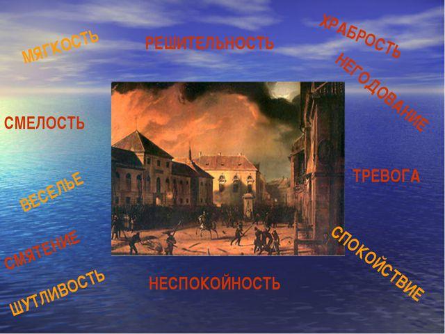 МЯГКОСТЬ РЕШИТЕЛЬНОСТЬ СМЕЛОСТЬ ВЕСЕЛЬЕ ХРАБРОСТЬ НЕГОДОВАНИЕ ШУТЛИВОСТЬ НЕСП...