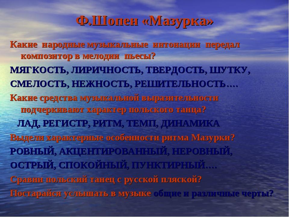Ф.Шопен «Мазурка» Какие народные музыкальные интонации передал композитор в м...