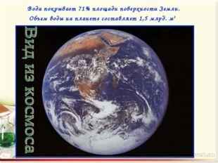 Вода покрывает 71% площади поверхности Земли. Объем воды на планете составляе