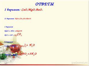 ОТВЕТЫ I вариант: CaO,МgO,ВаO. II вариант: N2O5,CO2,SO3,Mn2O7. I вариант Na2O
