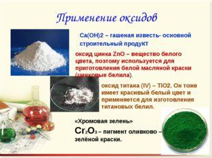 Применение оксидов оксид цинка ZnO – вещество белого цвета, поэтому используе