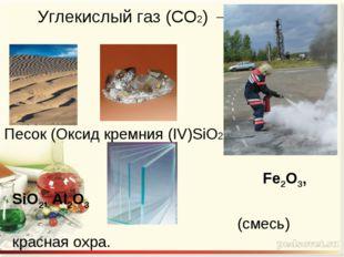 Углекислый газ (CO2) → Песок (Оксид кремния (IV)SiO2) Fe2O3, SiO2, Al2O3 (см
