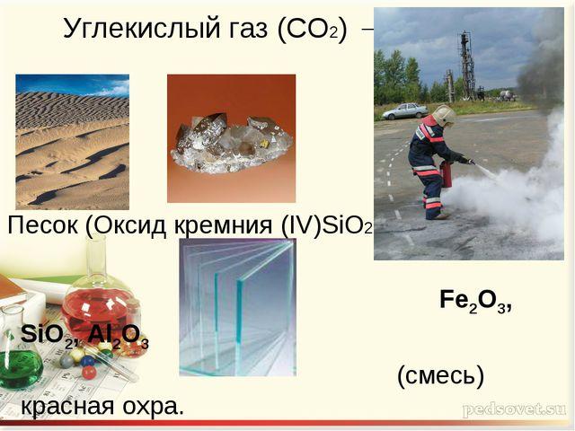 Углекислый газ (CO2) → Песок (Оксид кремния (IV)SiO2) Fe2O3, SiO2, Al2O3 (см...