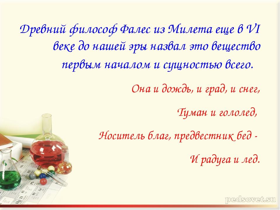 Древний философ Фалес из Милета еще в VI веке до нашей эры назвал это веществ...