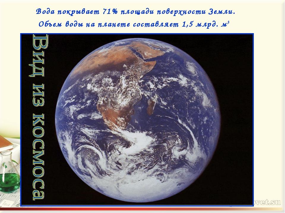 Вода покрывает 71% площади поверхности Земли. Объем воды на планете составляе...